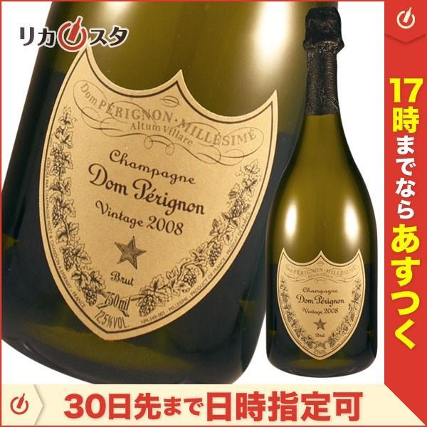 ドンペリニヨン 白 2008年 750ml 正規品 箱無し ドンペリ Dom Perignon オススメ ギフト