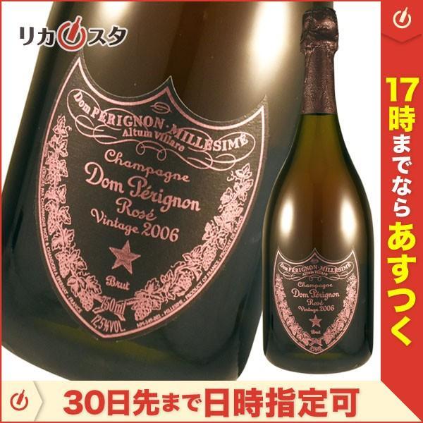 ドンペリニヨン ロゼ 2006年 750ml 箱無し 正規品 ドンペリ ピンク ピンドン Dom Perignon オススメ ギフト