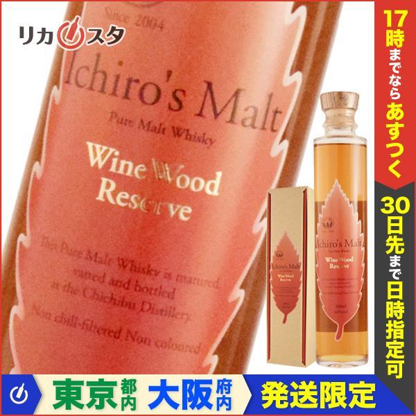 イチローズモルト モルト ウイスキー ワインウッドリザーブ WWR 200ml 46度 箱付き Ichiro's Malt オススメ|licasta