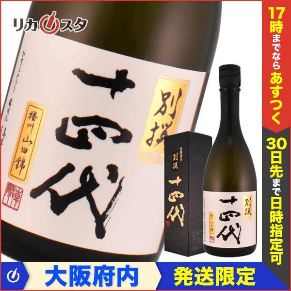十四代 別撰 諸白 播州山田錦 四合瓶 720ml 箱付き 2021年6月製造 日本酒 高木酒造 山形県 オススメ