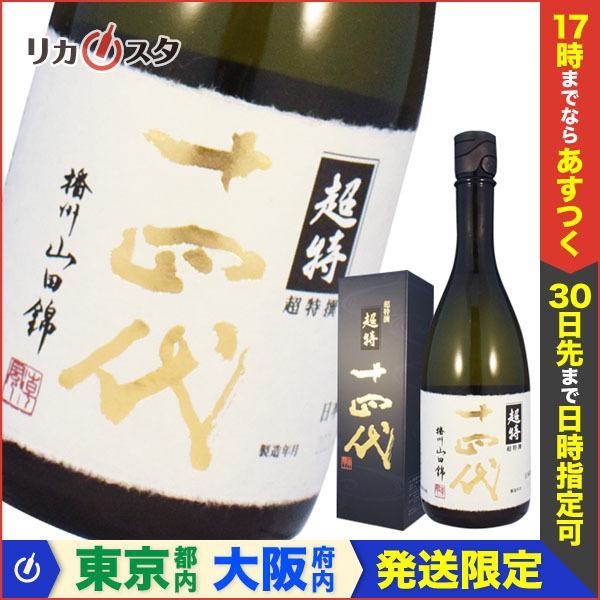 十四代 超特撰 純米大吟醸 播州山田錦 四合瓶 720ml 箱付き 2021年6月製造 日本酒 高木酒造 山形県 オススメ
