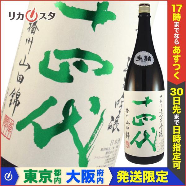 十四代 中取り純米吟醸 播州山田錦 2021年8月製造 一升瓶 1800ml 1.8L 箱無し 日本酒  高木酒造 山形県 オススメ