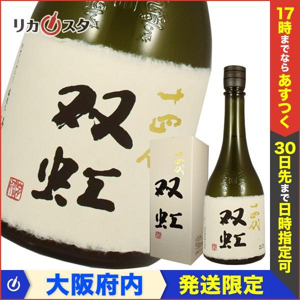 十四代大吟醸七垂二十貫双虹720ml箱付き2020年11月製造日本酒高木酒造山形県オススメ