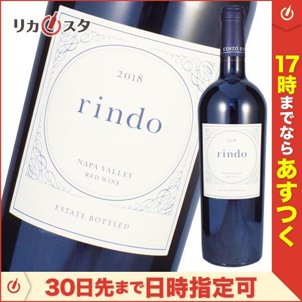 ケンゾー エステート 紫鈴 rindo 2018年 750ml 正規品 KENZO ESTATE ギフト