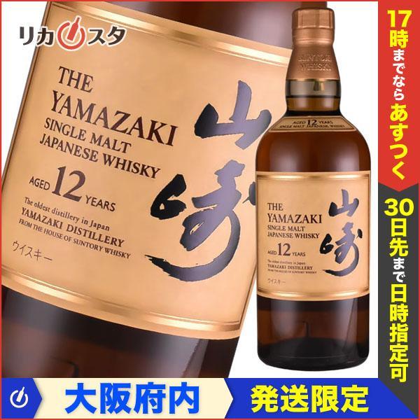 山崎 ウイスキー 12年