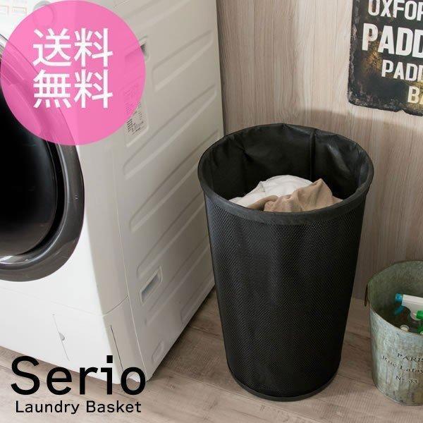 【送料無料】ランドリーバスケット Serio(セリオ)LB-37おしゃれ モダン 収納  衣類整理 北欧 シンプル|licept