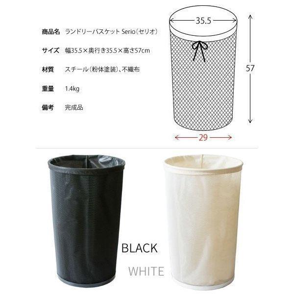 【送料無料】ランドリーバスケット Serio(セリオ)LB-37おしゃれ モダン 収納  衣類整理 北欧 シンプル|licept|03