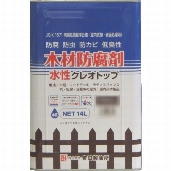 木材防腐剤 クレオトップ  水性 14L(ブラック) ※法人限定 ※北海道・九州+600円