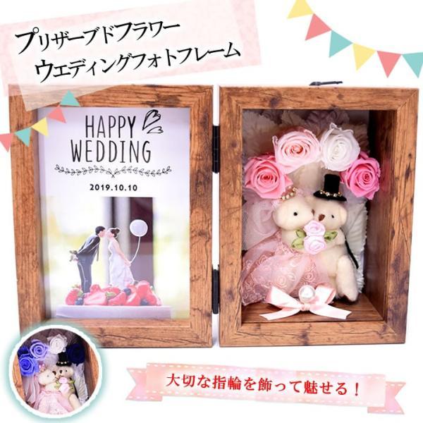 写真立て プリザーブドフラワー 結婚祝い フォトフレーム プレゼント ギフト ブリザードフラワー リングピロー くま ベア うさぎ記念日 結婚記念