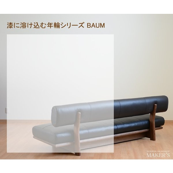 BAUM バウム無垢 ソファ ウォールナット 送料無料|liet-life|13
