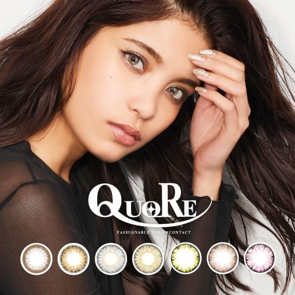 ゆうパケット選択送料無料カラコン クオーレワンデー 1箱10枚入 QuoRe 1day カラコン ワンデー 度あり 度なし DIA 14.5mm|life-beauty2016