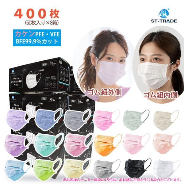 ふつうサイズマスク50枚入8箱不織布高品質使い捨て大人用BFE99%三層構造風邪花粉