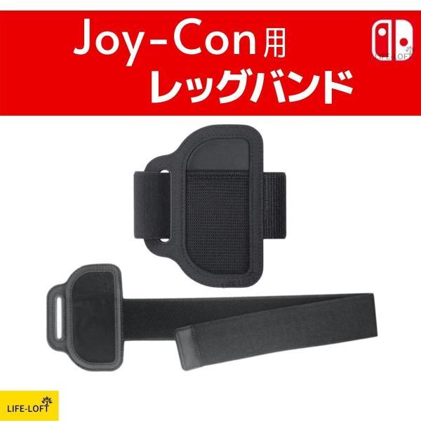 NintendoSwitchリングコン交換用レッグストラップフットバンドリングフィットアドベンチャー対応軽量伸縮性通気性予備共通