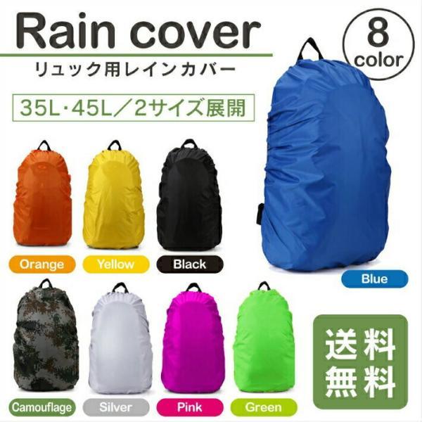 雨よけ リュックカバー レインカバー ザックカバー 選べる8色 ナイロン素材|life-mart