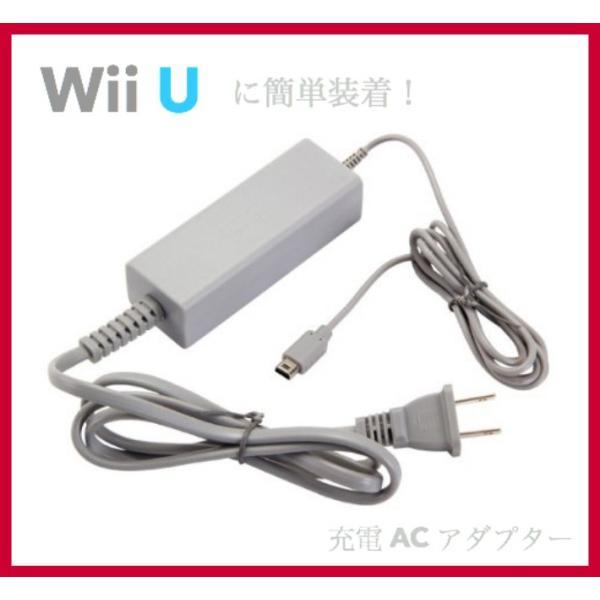 Nintendo 任天堂 Wii U 専用 GamePad ゲームパッド 充電 ACアダプター|life-mart