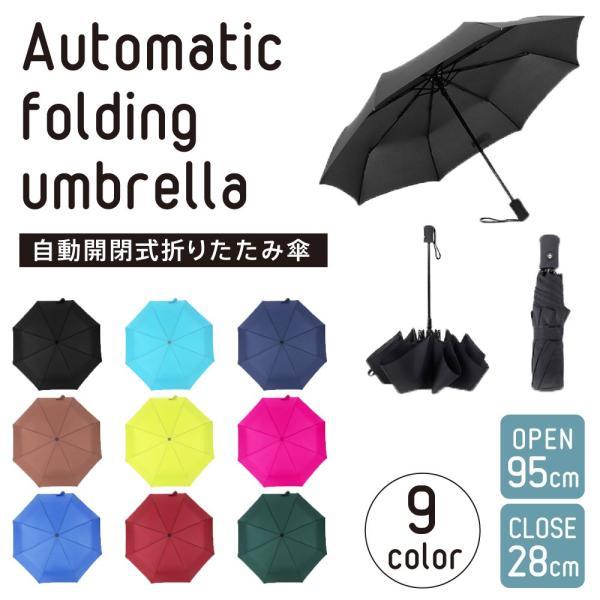 自動開閉 折りたたみ傘 (収納袋付き)  日傘 雨傘  折りたたみかさ かさ|life-mart