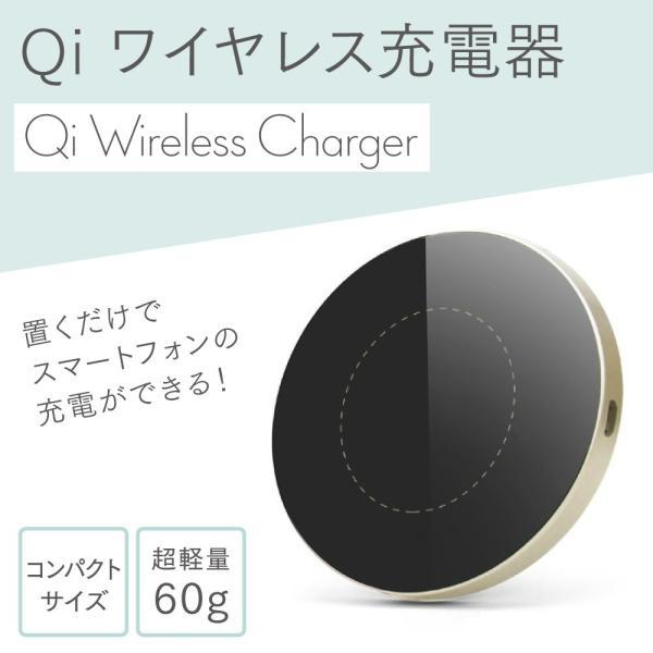 Qi ワイヤレス充電器 ワイヤレスチャージャー 置くだけ充電 iPhone X iPhone 8 Plus Galaxy S8 Plus Galaxy 対応 qi 充電器 丸形 角形|life-mart