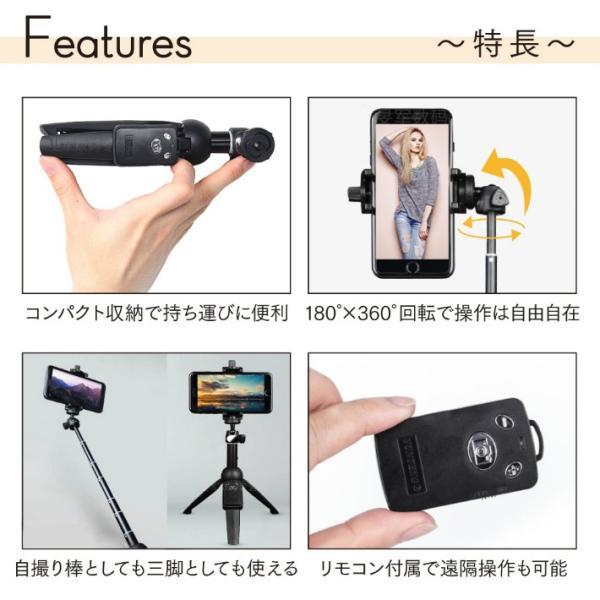 三脚付き自撮り棒 セルカ棒 リモコン付 Bluetooth スマホ三脚 シャッター付 折り畳み 旅行 三脚スタンド 無線 伸縮式  AndroidやiPhoneXにも 日本語説明書付|life-mart|02