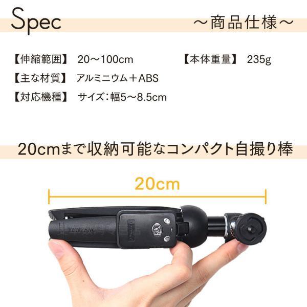 三脚付き自撮り棒 セルカ棒 リモコン付 Bluetooth スマホ三脚 シャッター付 折り畳み 旅行 三脚スタンド 無線 伸縮式  AndroidやiPhoneXにも 日本語説明書付|life-mart|06