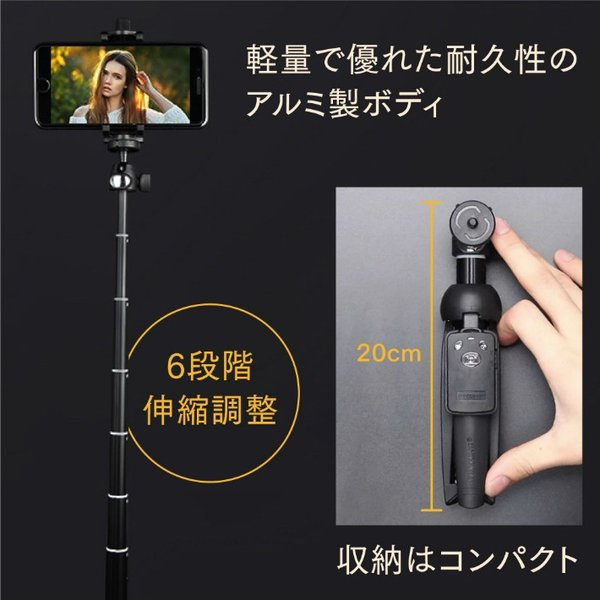 三脚付き自撮り棒 セルカ棒 リモコン付 Bluetooth スマホ三脚 シャッター付 折り畳み 旅行 三脚スタンド 無線 伸縮式  AndroidやiPhoneXにも 日本語説明書付|life-mart|10