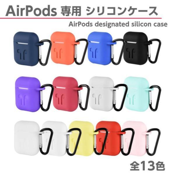 AirPods ケース カバー 収納ケース AppleワイヤレスイヤホンAirPod エアポッド 防塵 耐衝撃 キズ防止 滑り止め シリコン製 衝撃吸収 アップル エアーポッズ|life-mart