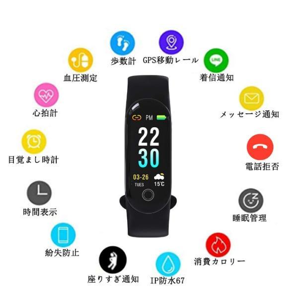 スマートブレスレット 血圧計 心拍計 歩数計 健康管理 天気予報 着信通知 LINE アプリ通知 Bluetooth iphone iOS & Android 日本語APP対応 日本語説明書付き|life-mart|02