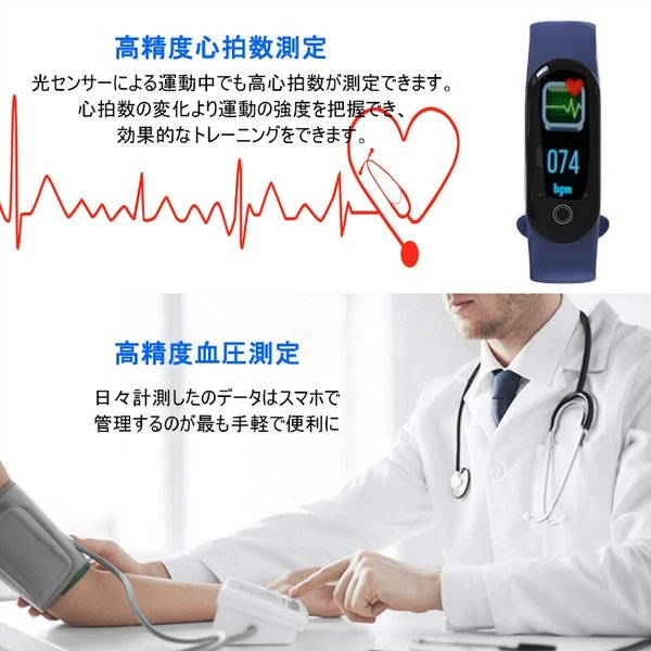 スマートブレスレット 血圧計 心拍計 歩数計 健康管理 天気予報 着信通知 LINE アプリ通知 Bluetooth iphone iOS & Android 日本語APP対応 日本語説明書付き|life-mart|04