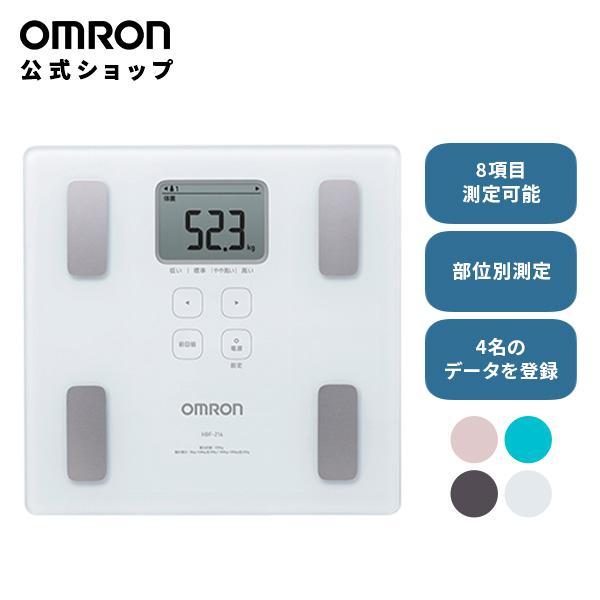 オムロン OMRON 公式 体組成計 HBF-214-W カラダスキャン ホワイト 体重計 体脂肪率 正確 デジタル 薄型 高性能 内臓脂肪レベル 電池 高精度 送料無料