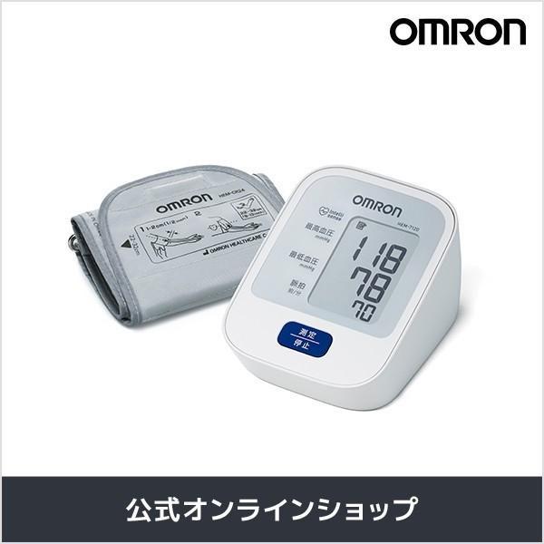 |オムロン OMRON 公式 上腕式血圧計 HEM-7120 正確 全自動 血圧測定器 家庭用 送料…