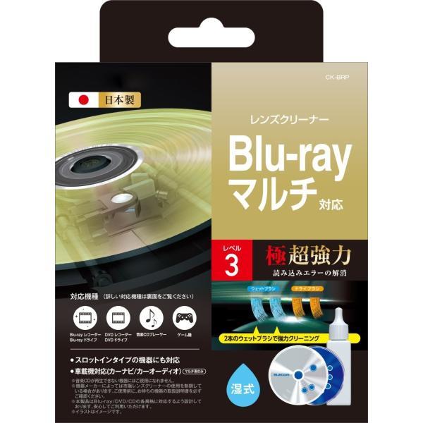 エレコム ブルーレイ CD DVD レンズクリーナー CK-BRP 超強力読込回復 湿式 マルチレンズクリーナー|life-shop-mcm|03