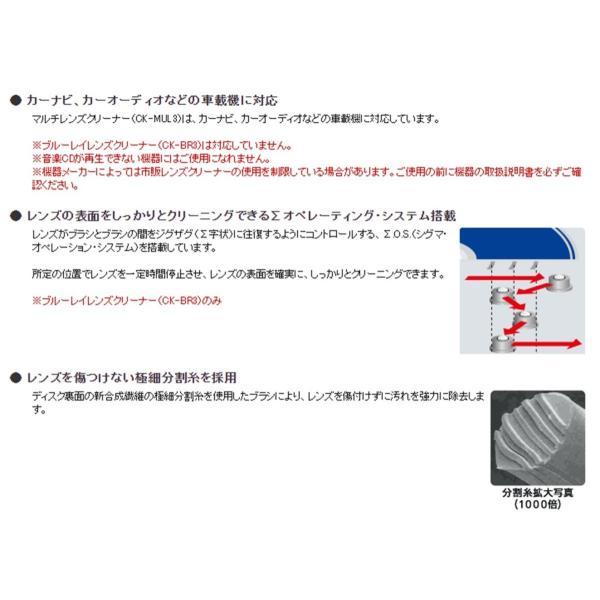 エレコム ブルーレイ CD DVD レンズクリーナー CK-BRP 超強力読込回復 湿式 マルチレンズクリーナー|life-shop-mcm|06