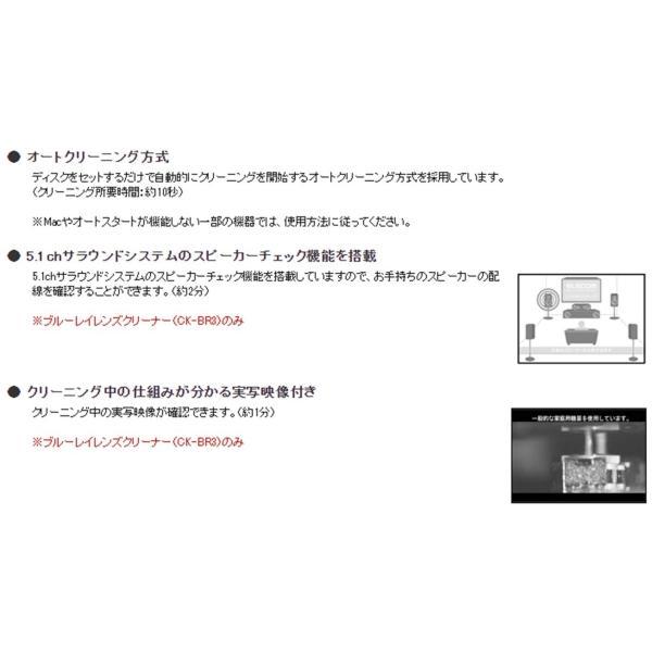 エレコム ブルーレイ CD DVD レンズクリーナー CK-BRP 超強力読込回復 湿式 マルチレンズクリーナー|life-shop-mcm|07