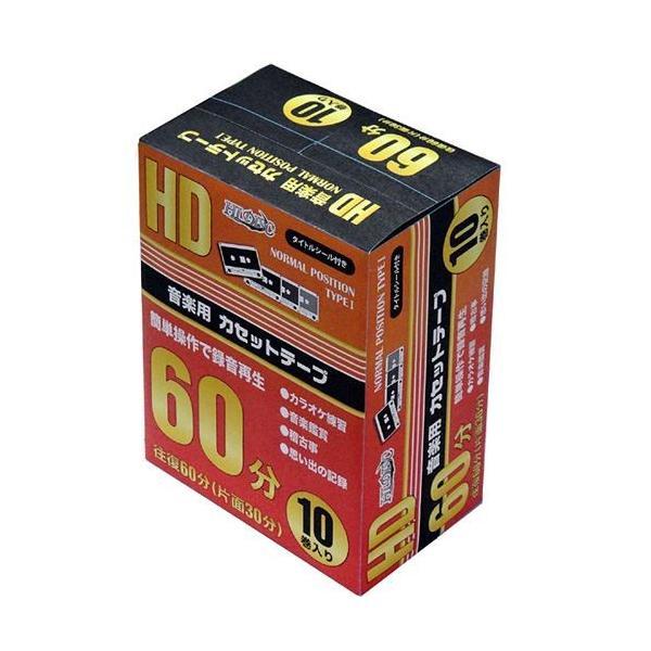 磁気研究所 HIDISC カセットテープ 60分 10本パック HDAT60N10P2