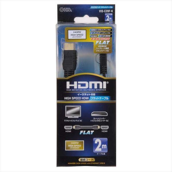 オーム電機 05-0275 HDMIフラットケーブル(2m) VIS-C20F-K