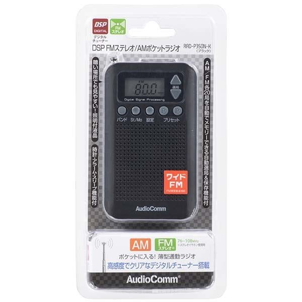 オーム電機 07-8185 DSP式 ポケットラジオ ブラック RAD-P350N-K
