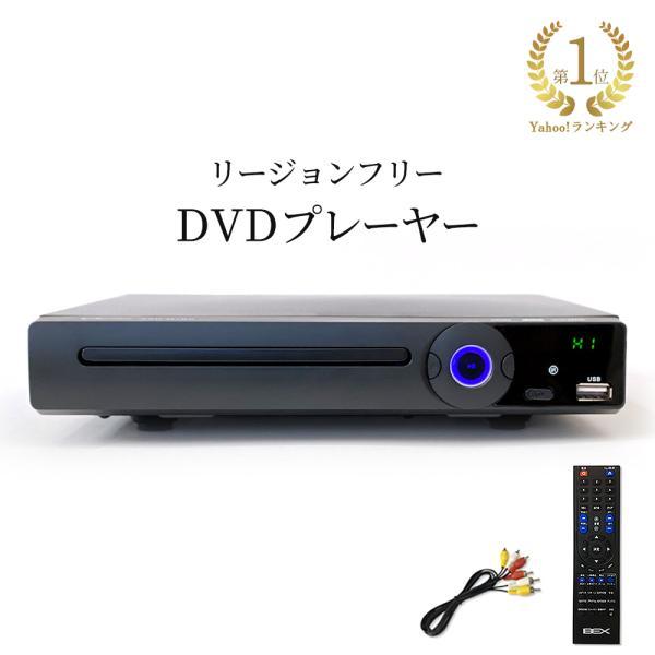 DVDプレーヤー リージョンフリー 再生専用 海外のDVDも視聴できる 新品1年保証 BSD-M1…