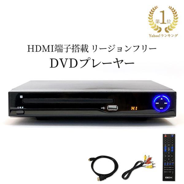 DVDプレーヤー 高画質 HDMI 端子搭載 リージョンフリー 再生専用 新品1年保証 BEX BSD-M2HD-BKの画像