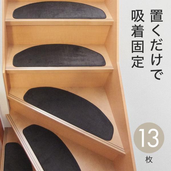 階段マット 13枚セット ブラック 貼って剥がせる 自己吸着 滑り止め マット