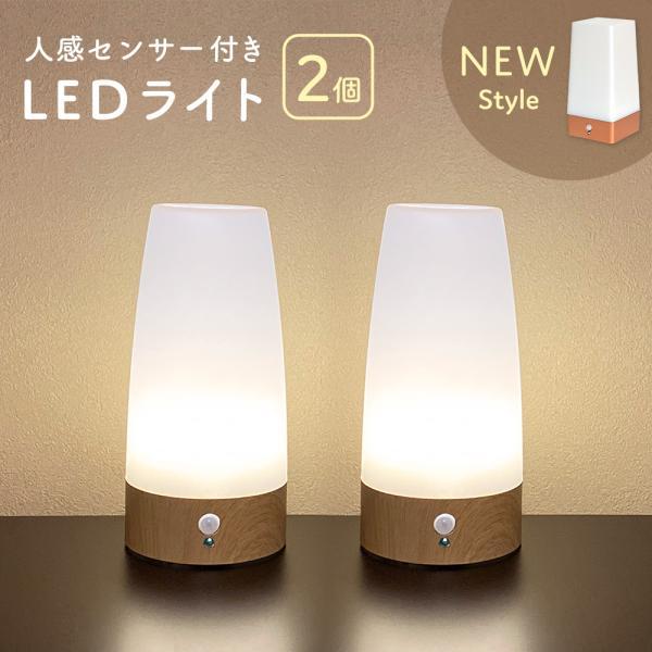 LEDライト人感センサー付きセンサーライト2個セット自動点灯電池式テーブルライトプロテック