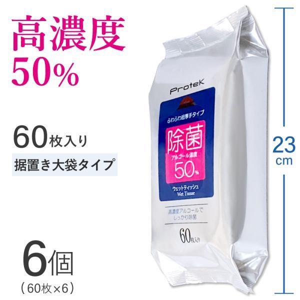ウェットティッシュ99.9%除菌360枚(60枚入×6個)高濃度エタノール50%強力アルコール除菌シート除菌クロスウイルス対策家