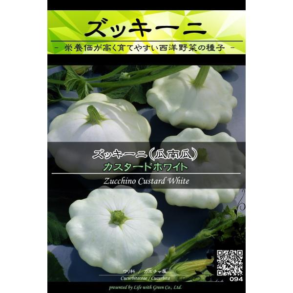 西洋野菜種子 ズッキーニ カスタードホワイト (UFO型/円盤型) [Life with Green] life-with-green