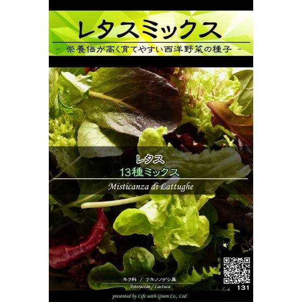 西洋野菜種子 レタス 13種ミックス ×3袋【送料無料】 [Life with Green]|life-with-green