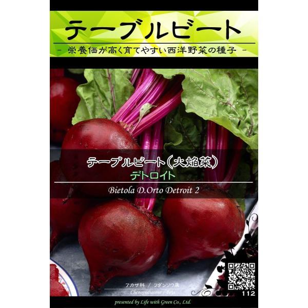 西洋野菜種子 テーブルビート デトロイト ×3袋【送料無料】 [Life with Green]|life-with-green