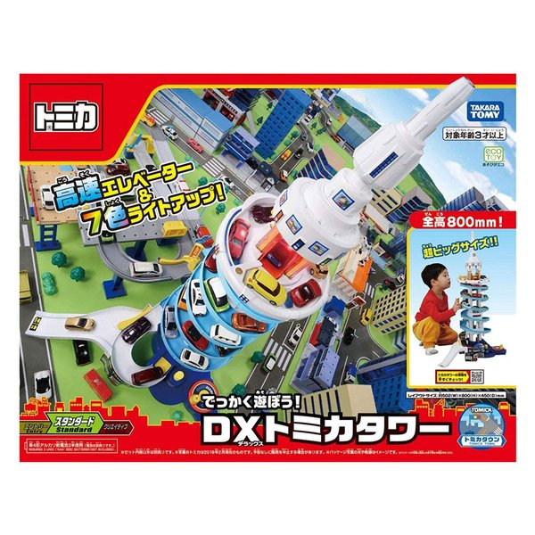 トミカワールドでっかく遊ぼうDXトミカタワー玩具ホビー