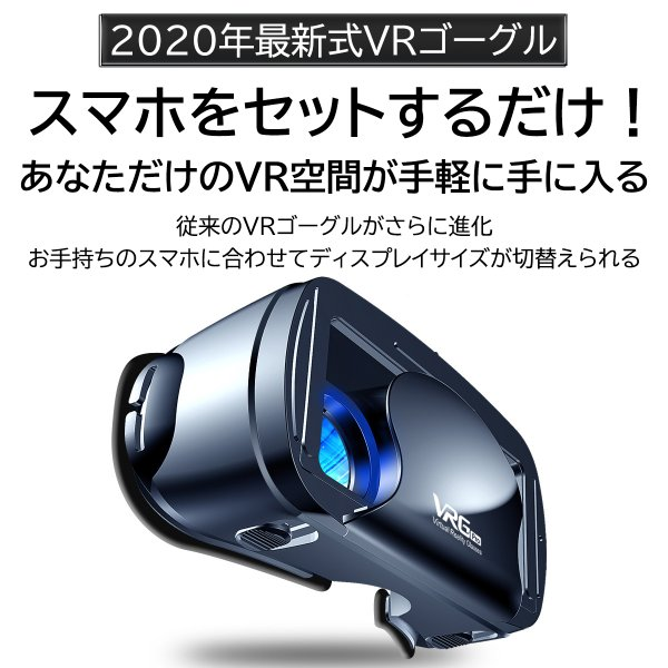 VRゴーグル ヘッドセット メガネなしOK 視野角120度 iPhone7/10/11 galaxy クリア画質 5インチ〜7インチ|lifecolor|02