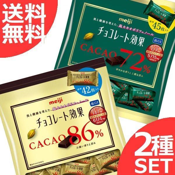 明治チョコレート効果カカオ72%カカオ86%2種セット各1袋(計2袋)夏季はチョコが溶けることがございます