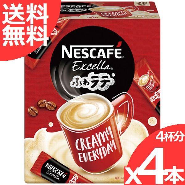 ネスカフェ エクセラふわラテ レギュラー味 7g x4本(4杯分) スティックコーヒー