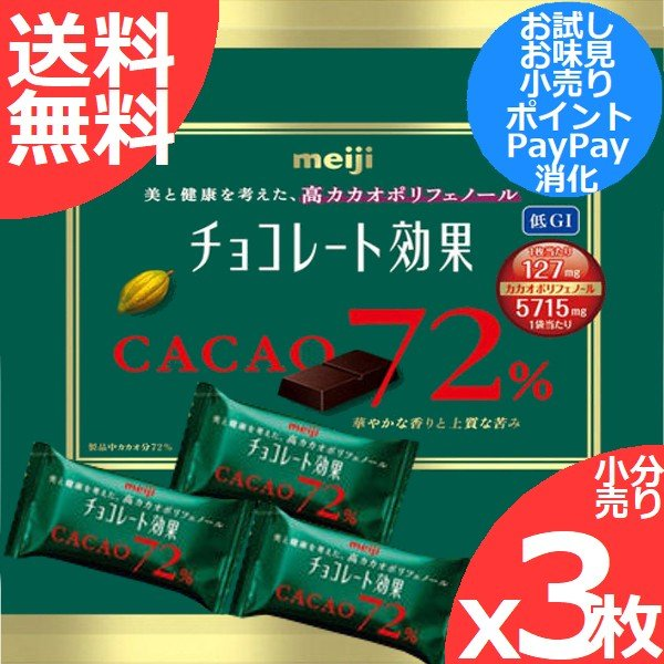 明治チョコレート効果カカオ72%x3枚小分け売り夏季はチョコが溶けることがございます