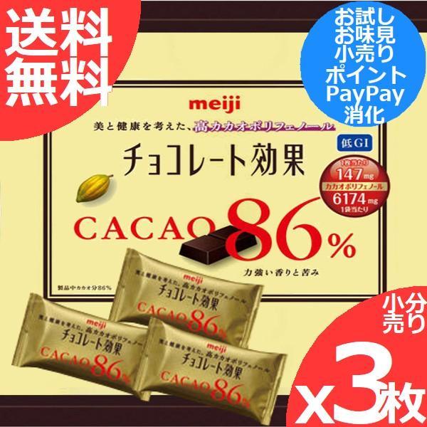 明治チョコレート効果カカオ86%x3枚小分け売り夏季はチョコが溶けることがございます
