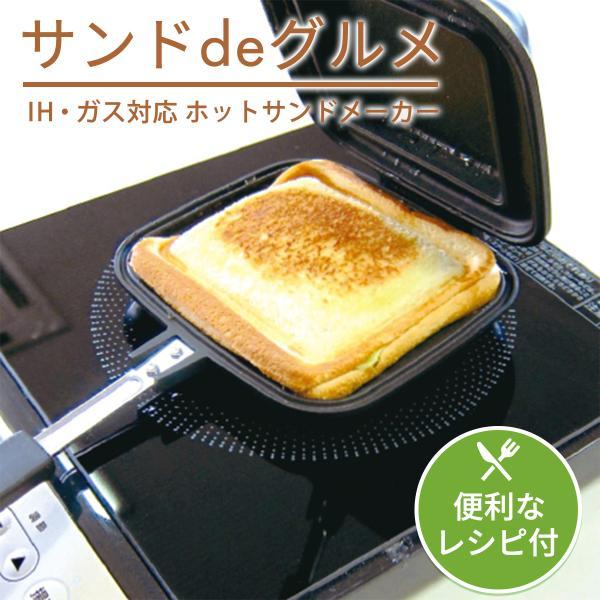杉山金属ホットサンドメーカーサンドdeグルメKS-2887IH対応直火サンドイッチ 自社便